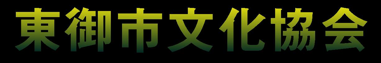 東御市文化協会